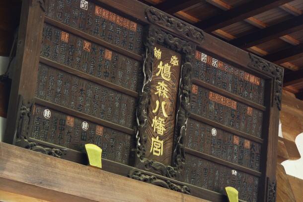 鳩森八幡神社 結婚式について